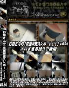 お銀さんの 洗面所突入レポート お銀 Vol.54 エロすぎる捻り? 後編