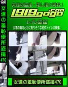 女達の羞恥便所盗撮 Vol.470