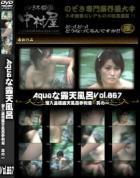 Aquaな露天風呂 Vol.867 潜入盗撮露天風呂参判湯 其の一