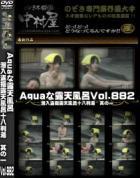 Aquaな露天風呂 Vol.882 潜入盗撮露天風呂十八判湯 其の一