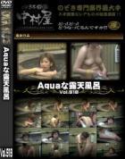 Aquaな露天風呂 Vol.918