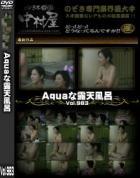 Aquaな露天風呂Vol.983