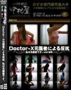 DoctorーX元医者による反抗 私は元医者です。vol.65