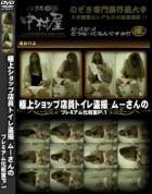 極上ショップ店員トイレ盗撮 ムーさんの プレミアム化粧室 vol.1