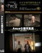 Aquaな露天風呂 Vol.404
