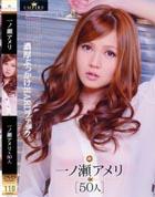 エンパイア Vol.02 濃厚ぶっかけHARDファック 一ノ瀬アメリ