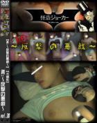 【RE:〜反撃の悪戯〜】【4部作】RE:〜反撃の悪戯〜 vol.38