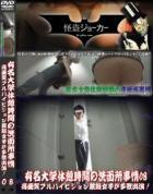 有名大学休憩時間の洗面所事情 Vol.08 高画質フルハイビジョン眼鏡女子が多数出演