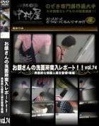 お銀さんの 洗面所突入レポート お銀 Vol.74 典型的な韓国人美女登場!!後編