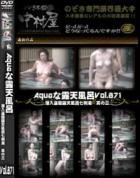 Aquaな露天風呂 Vol.871 潜入盗撮露天風呂七判湯 其の三