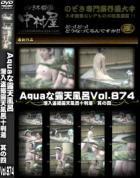 Aquaな露天風呂Vol.874 潜入盗撮露天風呂十判湯 其の四