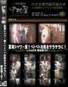 夏海シャワー室!ベトベトお肌をサラサラに!Live23 新合宿121