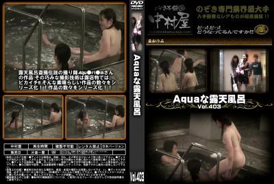Aquaな露天風呂 Vol.403