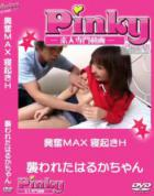PINKY 興奮MAX寝起きH