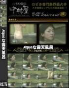 露天風呂盗撮のAqu●ri●mな露天風呂 Vol.776