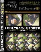 ドキドキ新入生パンチラ歓迎会 Vol.05