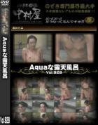 Aquaな露天風呂 Vol.928