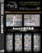 Aquaな露天風呂 Vol.959
