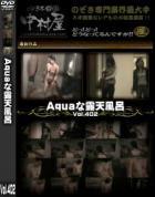 Aquaな露天風呂 Vol.402