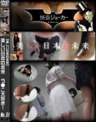 【美しい日本の未来】美しい日本の未来 う●こ大好き! No.51
