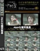 露天風呂盗撮のAqu●ri●mな露天風呂 Vol.779