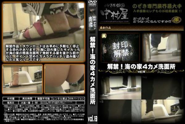 解禁 海の家4カメ洗面所 Vol.19 ダウンロード