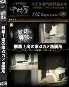 解禁 海の家4カメ洗面所 Vol.19