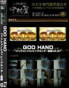 GOD HAND ファッションショッピングセンター盗撮 Vol.07ダウンロード