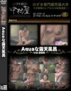Aquaな露天風呂 Vol.885