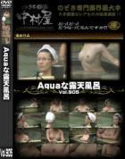 Aquaな露天風呂 Vol.905