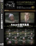 Aquaな露天風呂 Vol.929