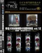 有名大学休憩時間の洗面所事情 Vol.12 高画質 美女盛り合わせ!
