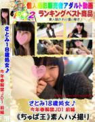 さとみ処女♪今年春解禁JD1 DISC.1