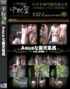 Aquaな露天風呂 Vol.296