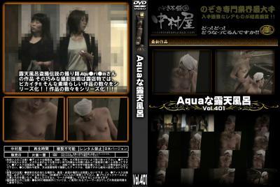 Aquaな露天風呂 Vol.401