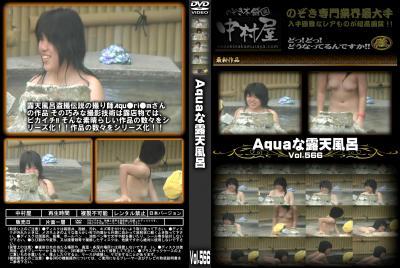 Aquaな露天風呂 Vol.566 – 無料エロ動画付き(サンプル動画)