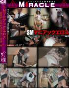 SMマニアックエロス 変態的な辱めを受けた女達 Vol.1