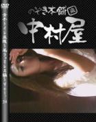 女子トイレ盗撮 某ファミレス編 vol.34
