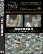 露天風呂盗撮のAqu●ri●mな露天風呂 Vol.780