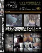 お銀さんの 洗面所突入レポート お銀 Vol.75 貴重すぎ、二子登場!!前編