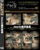 露天風呂盗撮のAqu●ri●mな露天風呂 Vol.832