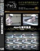 露天風呂盗撮のAqu●ri●mな露天風呂 Vol.845