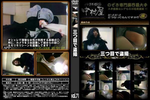 三つ目で盗撮 Vol.71 表紙画像3