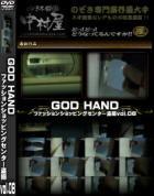 GOD HAND ファッションショッピングセンター盗撮 Vol.08