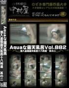 Aquaな露天風呂 Vol.882 潜入盗撮露天風呂十八判湯 其の二