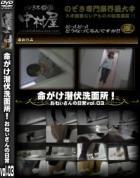 命がけ潜伏洗面所! おねぃさんの日常! Vol.03