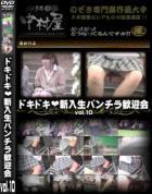 ドキドキ新入生パンチラ歓迎会 Vol.10