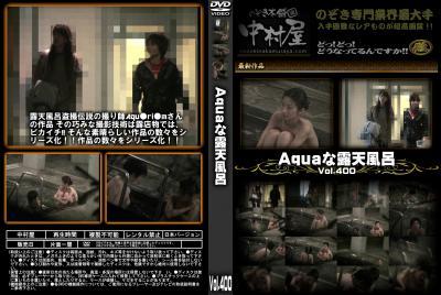 Aquaな露天風呂 Vol.400