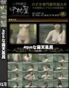 露天風呂盗撮のAqu●ri●mな露天風呂 Vol.781