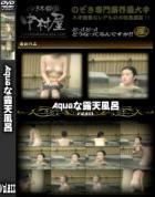 露天風呂盗撮のAqu●ri●mな露天風呂 Vol.833